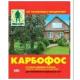 Карбофос 30гр. (200)