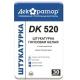 ДЕКОРАТОР Штукатурка ДК-520 30кг (42)