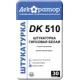 ДЕКОРАТОР Штукатурка ДК-510 30кг (42)